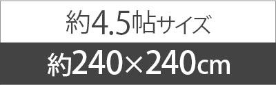 約240x240cm