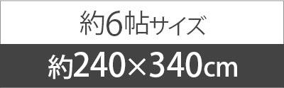 約240x340cm