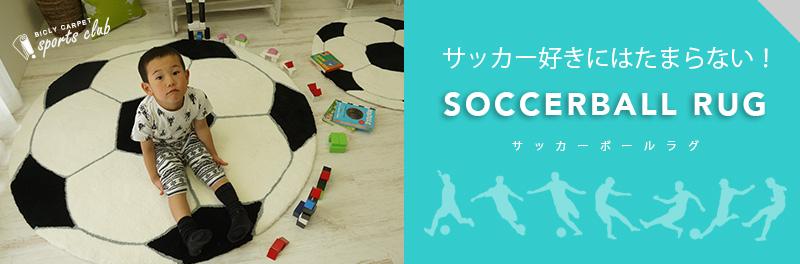 サッカーボールラグ