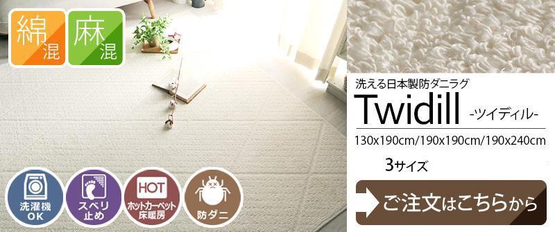 洗える日本製防ダニラグ ツイディル