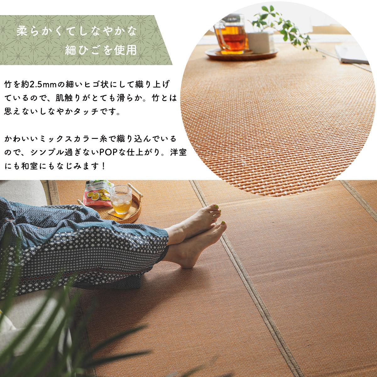 ブリーズ 竹ラグ 柔らかい細ひごを使用