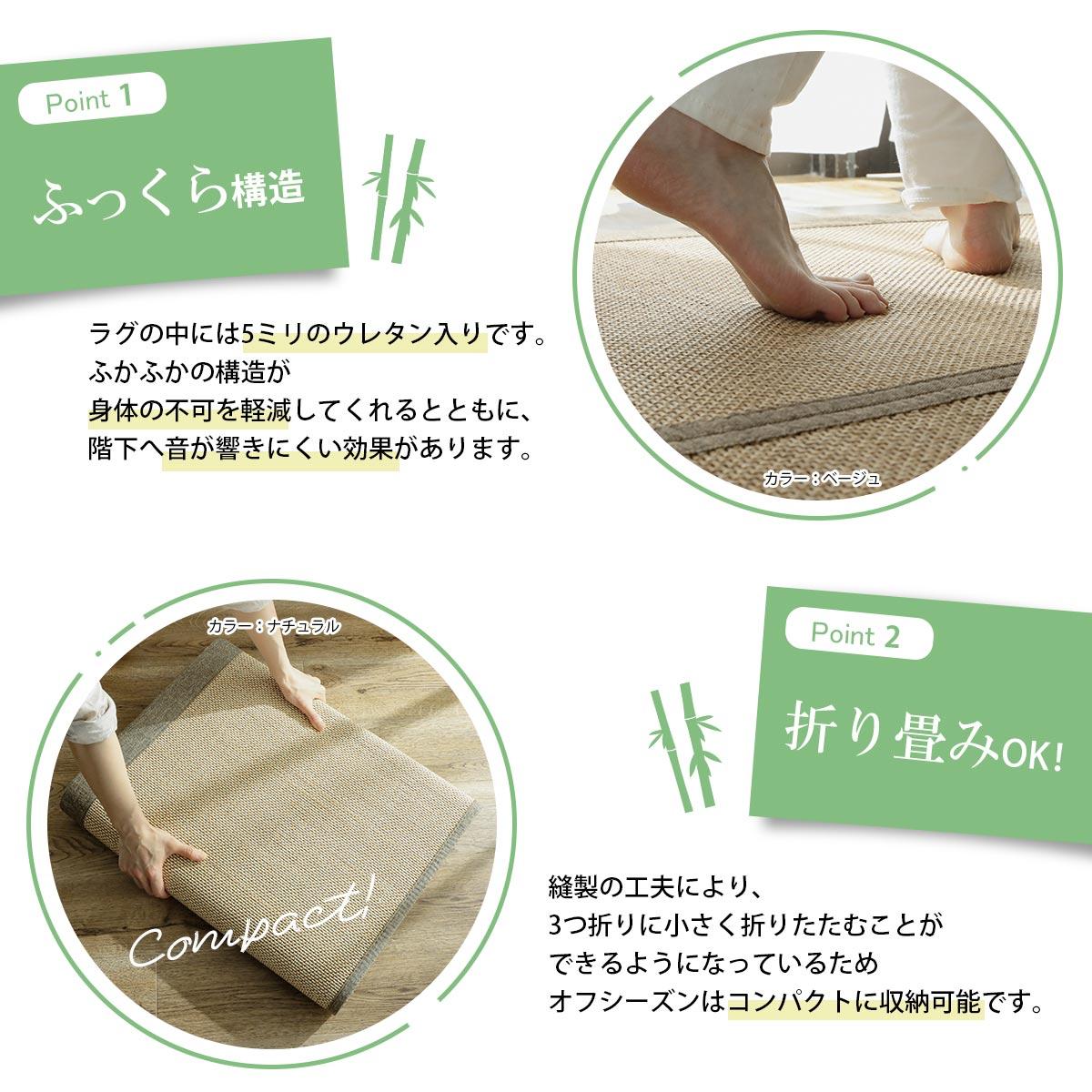 竹ラグのメリット