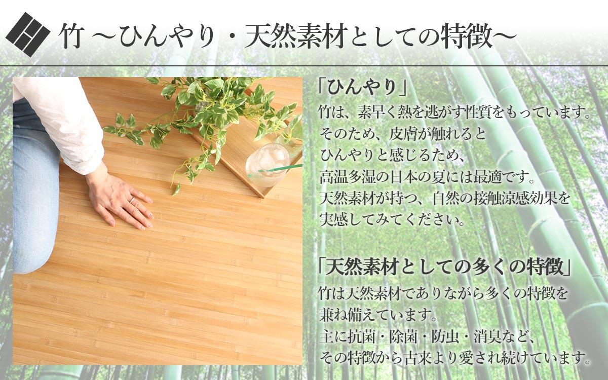 天然素材竹の特徴について