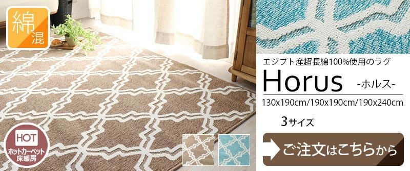 オシャレな格子デザインの天然素材100%ラグ『ホルス ベージュ』