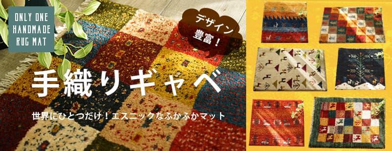手織りギャベ(ギャッベ)