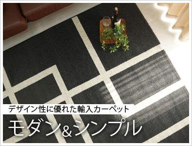 輸入カーペット特集 モダン