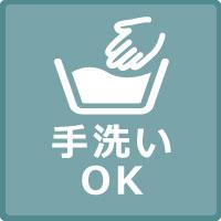 手洗いOK