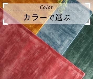 色からラグを選ぶ