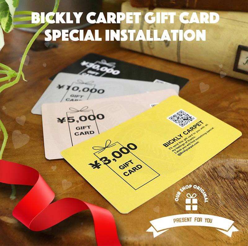 3000円、5000円、10000円、30000円から選べるインテリアのギフトカード