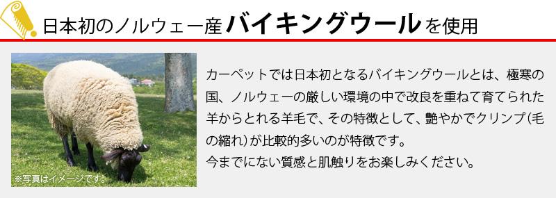 日本初のノルウェー産バイキングウールを使用したカーペット