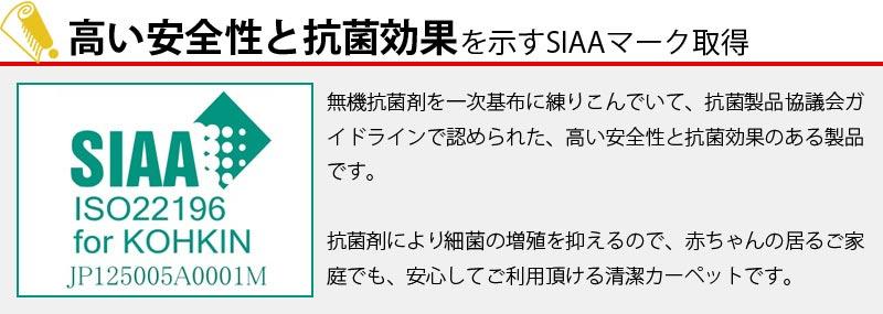 高い安全性と抗菌効果をあらわすSIAAマークを取得