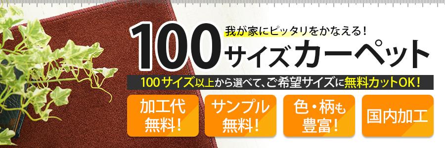フリーカット 加工代無料 100サイズカーペット