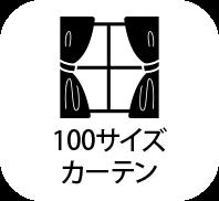 100サイズカーテン