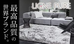 LIGNE PURE <リーニュ ピュア>