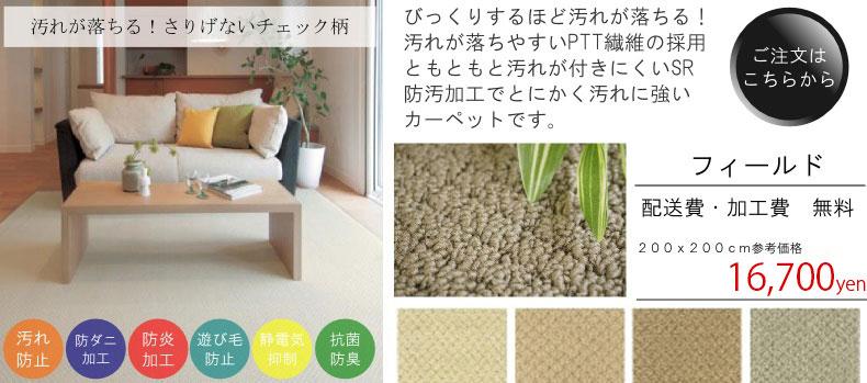 びっくりするほど汚れがよく落ちるカーペット。ナイロン繊維なので丈夫で長持ちです。