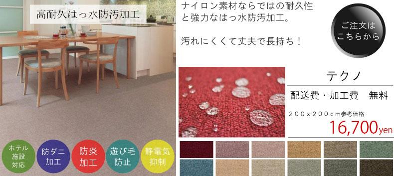 ナイロン素材のカーペットなので、丈夫で長持ち! はっ水防汚加工で汚れにも強いカーペットです。