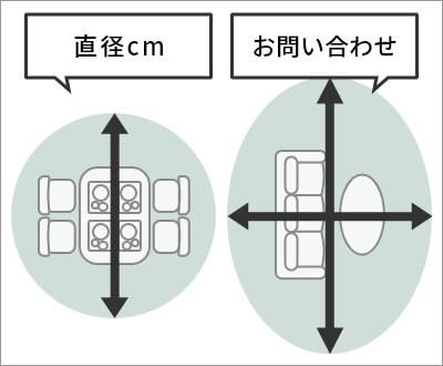 アクセント敷きタイプ採寸方法