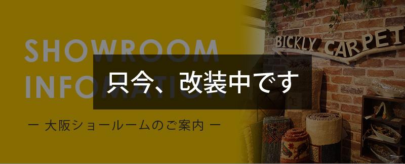 びっくりカーペット ショールームのご案内