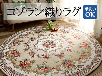 ゴブラン織りの伝統的な美しさ。シェニールラグ。