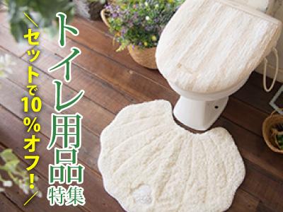 トイレ オシャレ