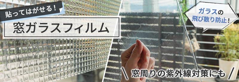 飛散防止窓ガラスフィルム