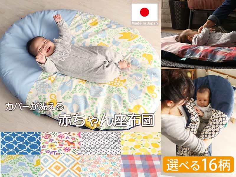 赤ちゃん座布団