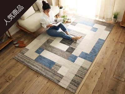 柔らかな感触のウィルトン織!ブロック風の洗練されたスタイリッシュ空間に 『カルトン ブルー』
