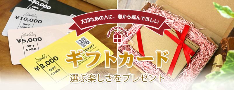 インテリア・ラグ・カーペット専用のギフトカード