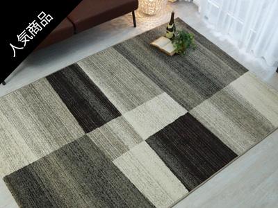 ブロック柄のモダンデザインウィルトン織りラグ「チュイル」