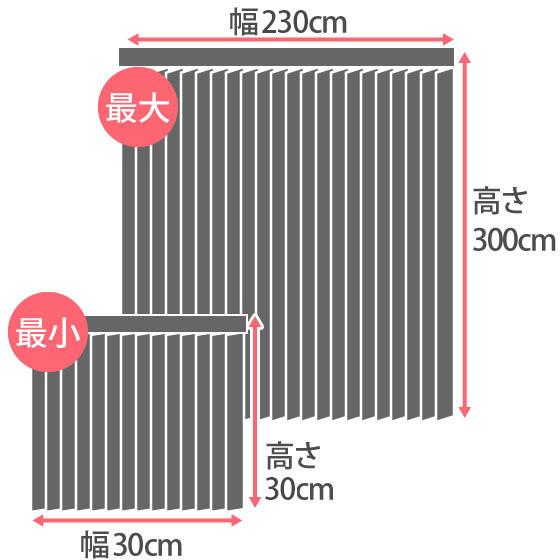 1cm単位でのオーダーOK