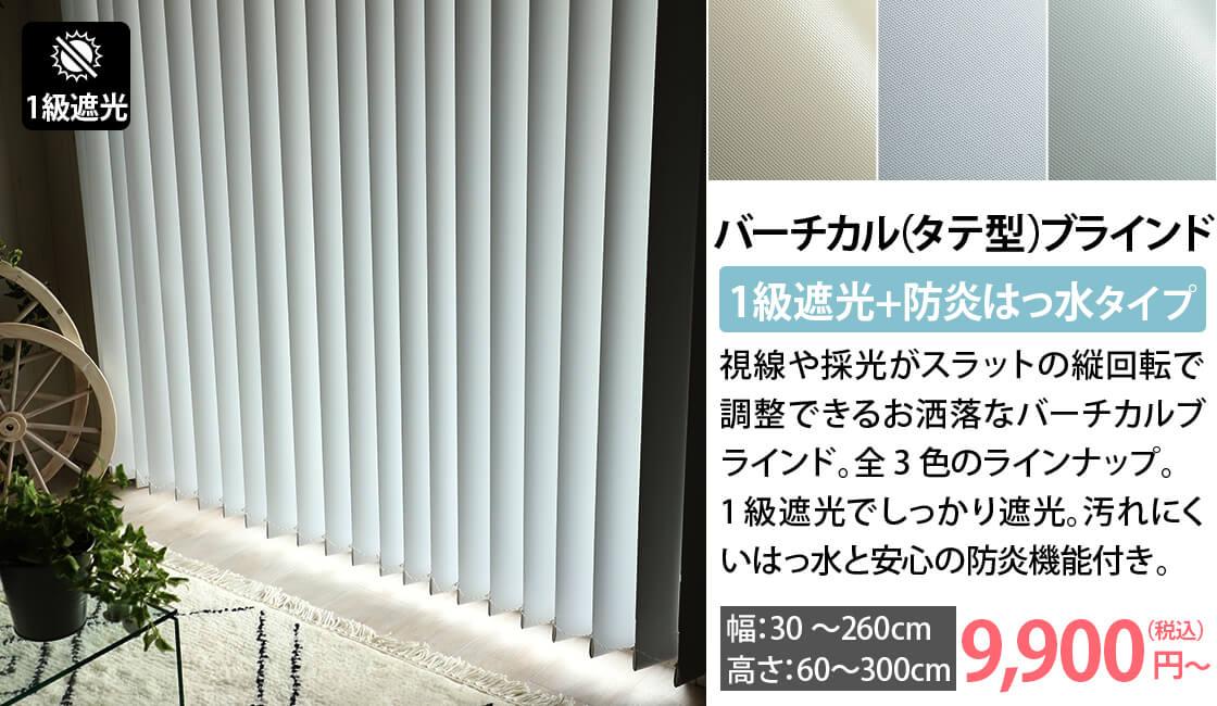 1級遮光防炎防汚タイプ バーチカルブラインド