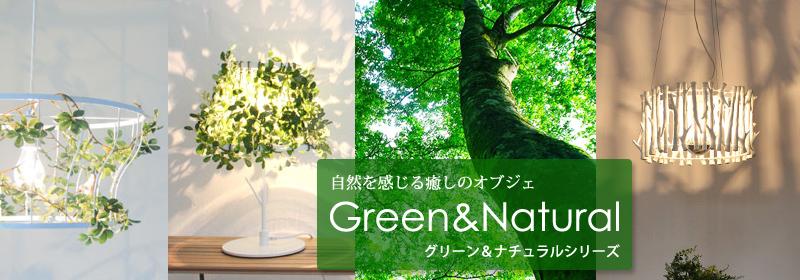 グリーン&ナチュラル