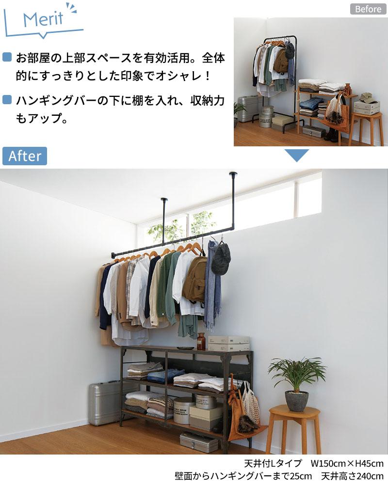 収納バーとして設置イメージ1