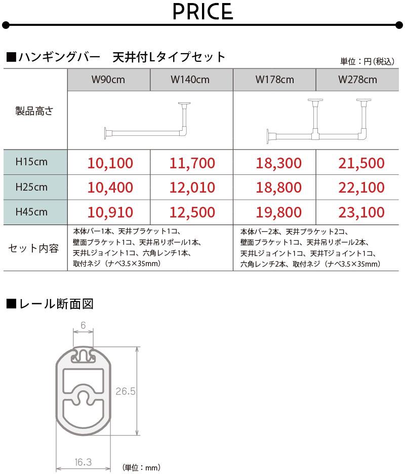 天井付Lセット 価格表