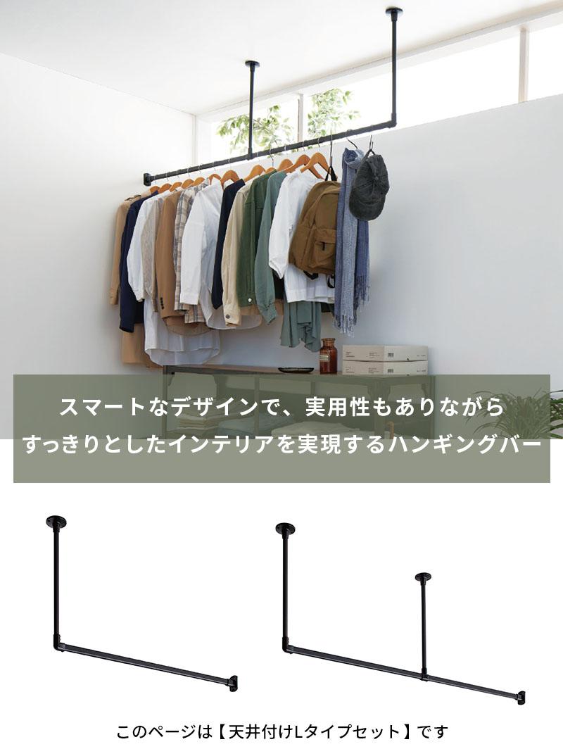 ハンギングバー 天井付L イメージ写真
